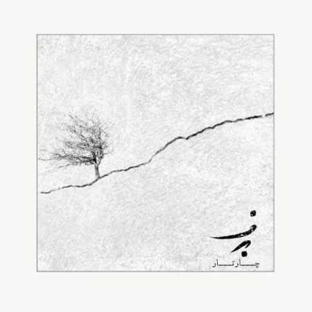 دانلود اهنگ چارتار برف