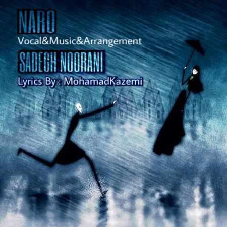 دانلود آلبوم تک اهنگ ها از صادق نورانی