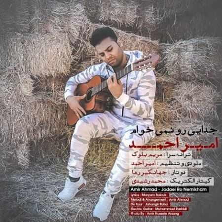 دانلود آلبوم آهنگ تکی از امیر احمد