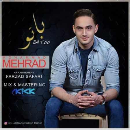 دانلود اهنگ محمد مهراد با تو