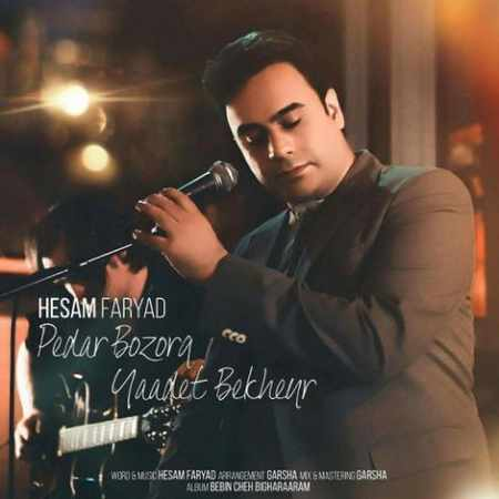 دانلود آلبوم تک اهنگ ها از حسام فریاد