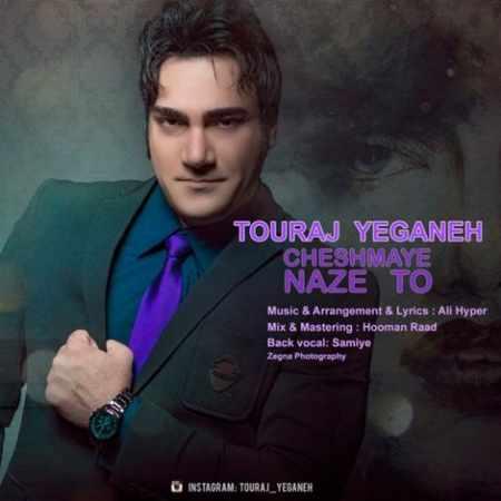 دانلود آلبوم تک اهنگ ها از تورج یگانه