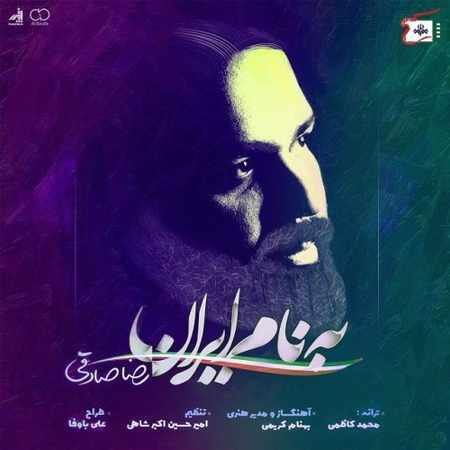 دانلود اهنگ رضا صادقی به نام ایران
