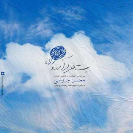 دانلود اهنگ محسن چاوشی بیست هزار آرزو