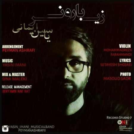 دانلود آلبوم تک اهنگ ها از یاسین ایمانی