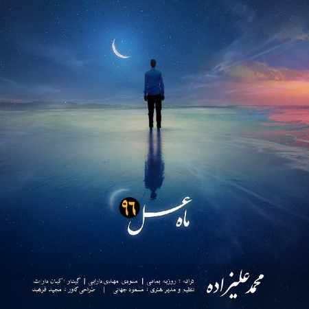 دانلود اهنگ محمد علیزاده ماه عسل ۹۶