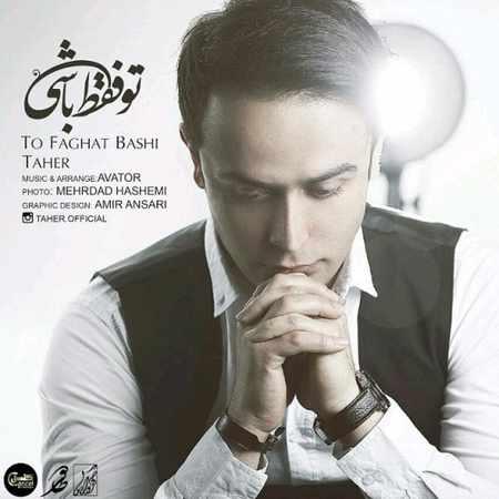 دانلود آلبوم آهنگ تکی از طاهر