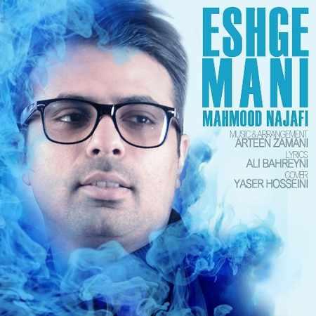 دانلود اهنگ محمود نجفی عشق منی