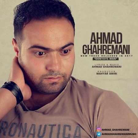 دانلود اهنگ احمد قهرمانی دنیای من