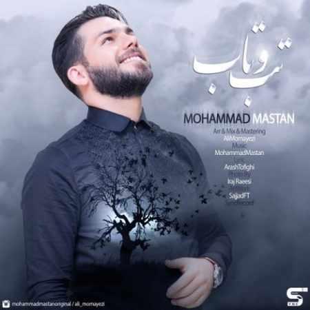 دانلود اهنگ محمد مستان تب و تاب
