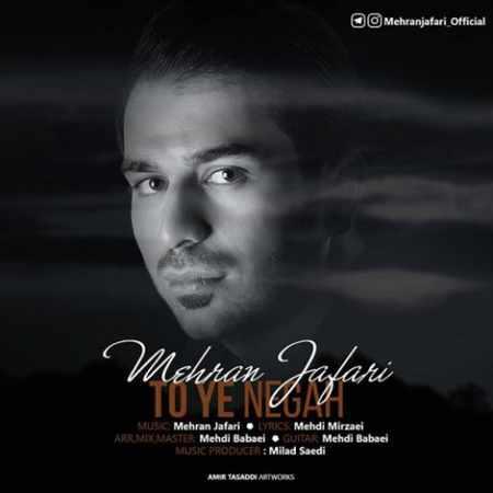 دانلود آلبوم تک اهنگ ها از مهران جعفری