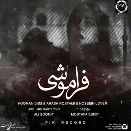 دانلود اهنگ هومن دیس و آرش رستمی و حسین لاور فراموشی