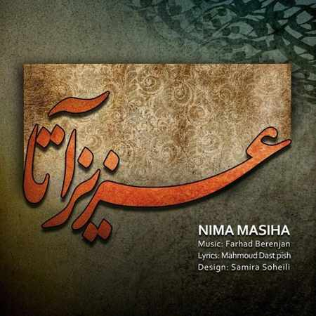 دانلود آلبوم تک اهنگ ها از نیما مسیحا