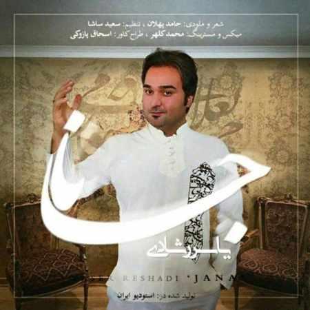 دانلود آلبوم تک اهنگ ها از یاسر رشادی