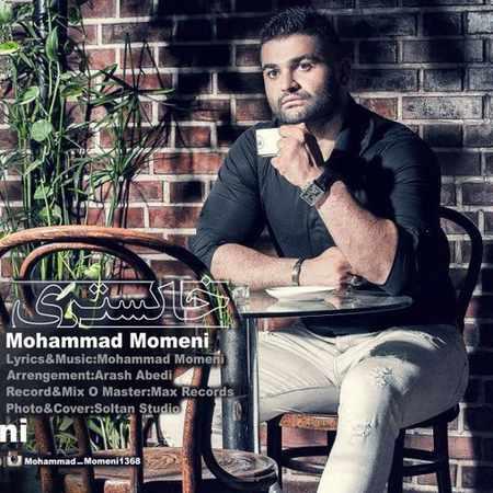 دانلود اهنگ محمد مومنی خاکستری