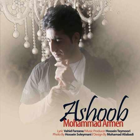 دانلود اهنگ محمد آرمن آشوب