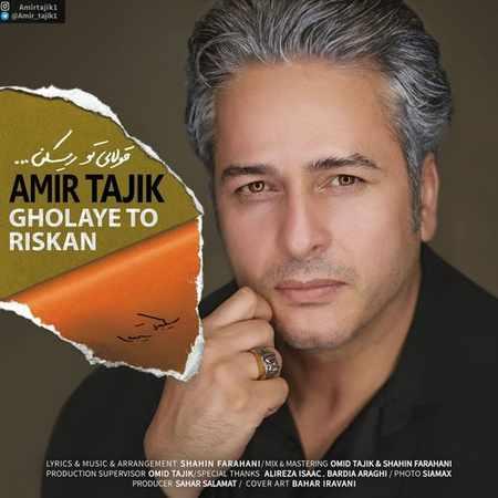 دانلود اهنگ امیر تاجیک قولای تو ریسکن