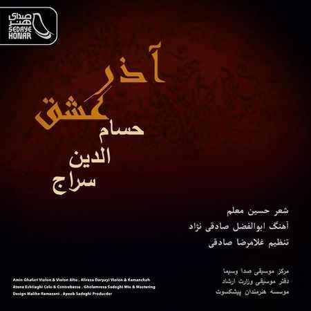 دانلود اهنگ حسام الدین سراج آذر عشق