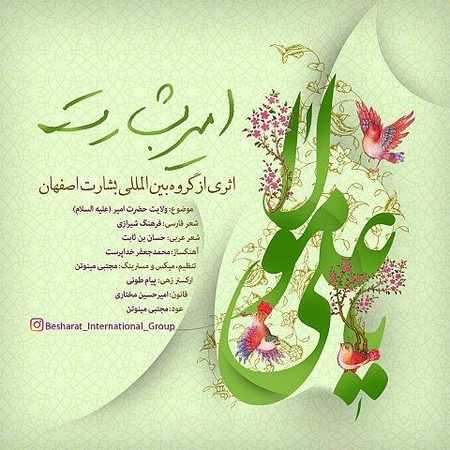 دانلود اهنگ گروه بشارت اصفهان امیر بشارت