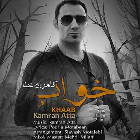 دانلود آلبوم تک اهنگ ها از کامران عطا