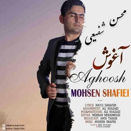 دانلود اهنگ محسن شفیعی آغوش