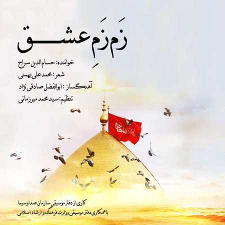 دانلود اهنگ حسام الدین سراج زَم زَمِ عشق