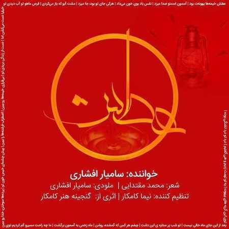 دانلود اهنگ سامیار افشاری عطش