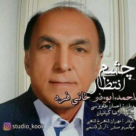 دانلود اهنگ احمد ابوذر خانی فرد چشم انتظار