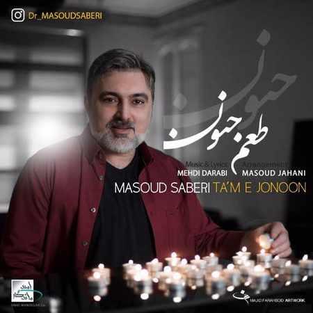دانلود اهنگ مسعود صابری طعم جنون