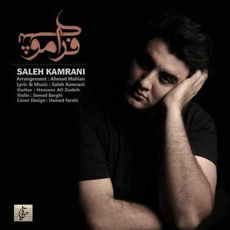 دانلود آلبوم تک اهنگ ها از صالح کامرانی