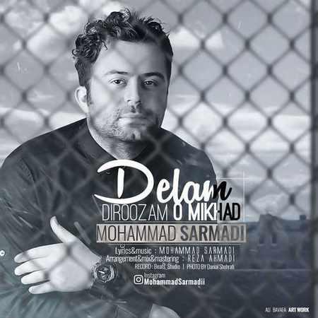 دانلود اهنگ محمد سرمدی دلم دیروزمو می خواد