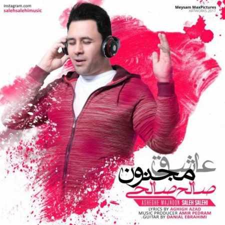 دانلود آلبوم تک اهنگ ها از صالح صالحی