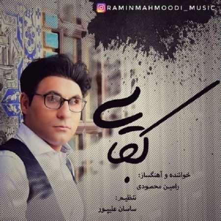 دانلود اهنگ رامین محمودی کجایی
