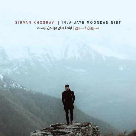 دانلود آلبوم تک اهنگ ها از سیروان خسروی