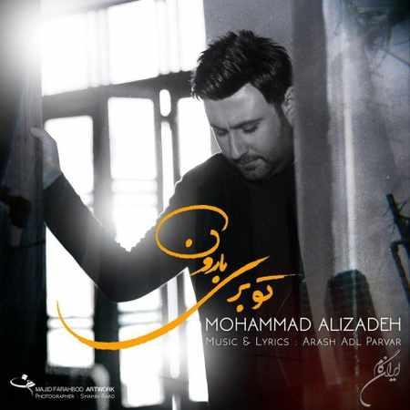 دانلود اهنگ محمد علیزاده تو بری بارون