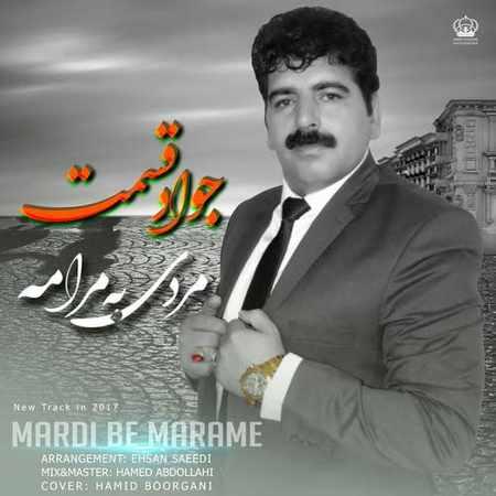 دانلود آلبوم تک اهنگ ها از جواد قسمت