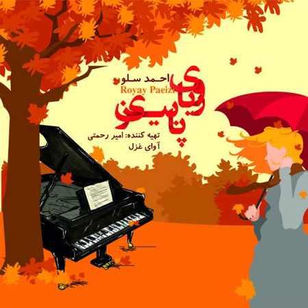 دانلود اهنگ احمد سلو رویای پاییزی