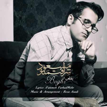 دانلود اهنگ مسعود شرافتمند بغض