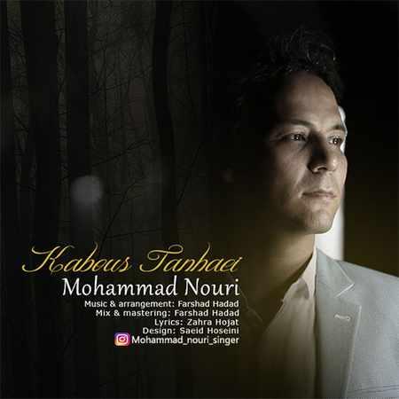 دانلود اهنگ محمد نوری کابوس تنهایی
