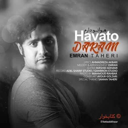 دانلود آلبوم تک اهنگ ها از عمران طاهری