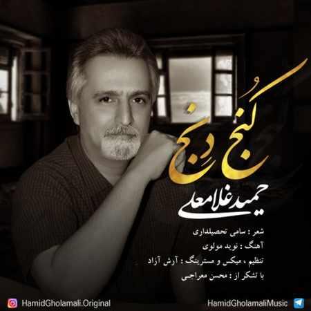 دانلود آلبوم تک اهنگ ها از حمید غلامعلی