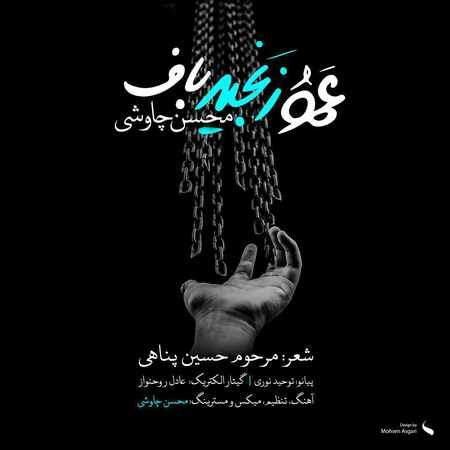 دانلود اهنگ محسن چاوشی عمو زنجیر باف