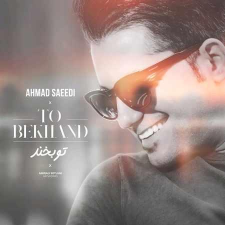 دانلود اهنگ احمد سعیدی تو بخند