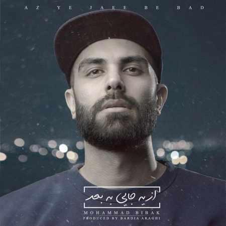 دانلود اهنگ محمد بی باک شاید موزیک منو نجات داد
