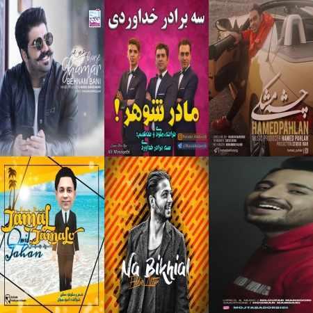 گلچین اهنگ های شاد بهمن 96