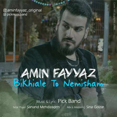 دانلود آلبوم تک اهنگ ها از امین فیاض