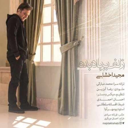 دانلود آلبوم تک اهنگ ها از مجید اخشابی