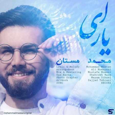 دانلود اهنگ محمد مستان ای یار