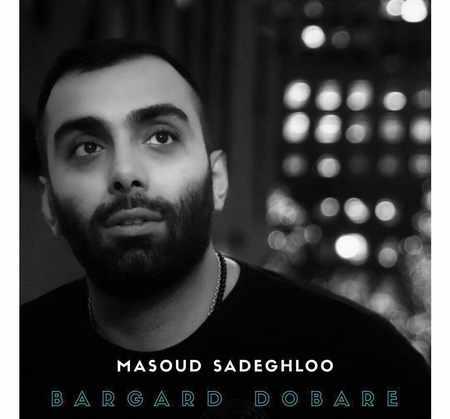 دانلود اهنگ مسعود صادقلو برگرد دوباره