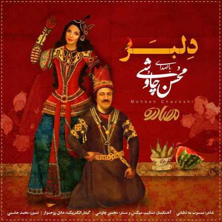 دانلود اهنگ محسن چاوشی دلبر